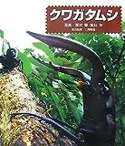クワガタムシ―ドキドキ!生きもの発見〈2〉 (ドキドキ!生きもの発見 2)