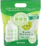 ミヨシ石鹸 無添加せっけん 泡のボディソープ詰替450ML オリジナル空ボトル付き ペアセット