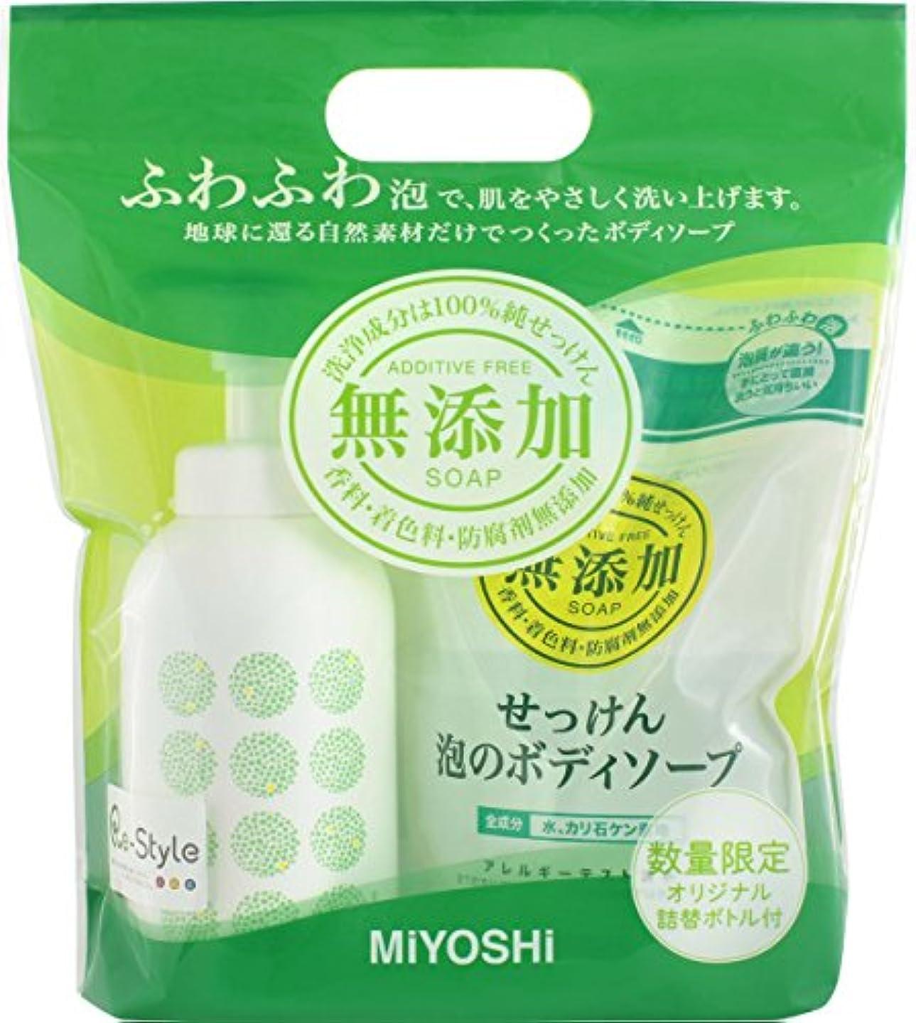 動機範囲ありふれたミヨシ石鹸 無添加せっけん 泡のボディソープ詰替450ML オリジナル空ボトル付き ペアセット
