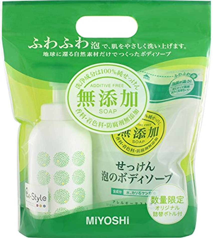 ミント重くする拡張ミヨシ石鹸 無添加せっけん 泡のボディソープ詰替450ML オリジナル空ボトル付き ペアセット