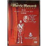 メリーモナークフェスティバル 2015 [DVD]