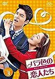 バラ色の恋人たち DVD-SET3[DVD]
