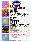 Wordによる編集レイアウトの基本とDTP実践テクニック [2013/2010/2007対応] (Wordで作ったWordの本)