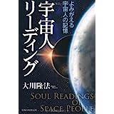 宇宙人リーディング (OR books)