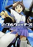 ノーブルウィッチーズ 第506統合戦闘航空団 (1) (角川コミックス・エース)
