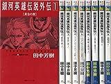 銀河英雄伝説 外伝 文庫 全9巻完結セット (徳間デュアル文庫)