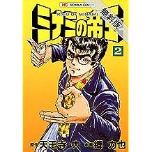 ミナミの帝王 2【期間限定 無料お試し版】