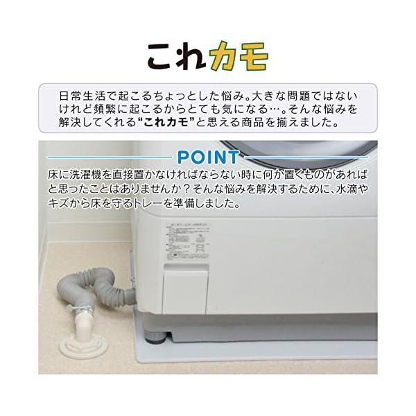 ガオナ これカモ 洗濯機用 トレー 全自動用 ...の紹介画像5