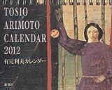 有元利夫カレンダー 2012 ([カレンダー])