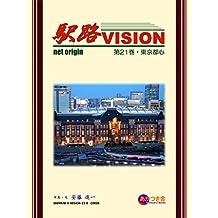 駅路VISION 第21巻・東京都心 2015初版