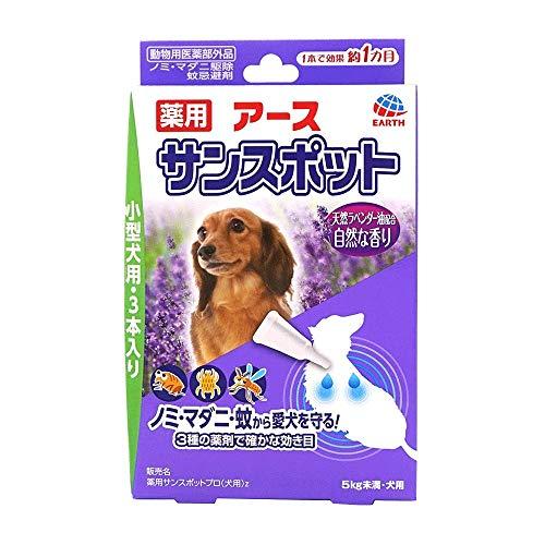 薬用 サンスポット ラベンダー 小型犬用 0.8g×3本入