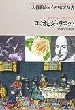 ロミオとジュリエット / W. シェイクスピア のシリーズ情報を見る