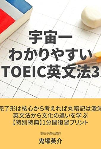 宇宙一わかりやすいTOEIC英文法3: 目からウロコの英文法参考書 (TOEIC研究社)