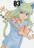 キリカC.A.T.S(3) (アクションコミックス)