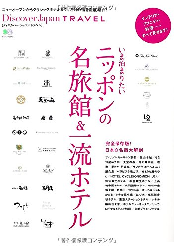 Discover Japan TRAVEL いま泊まりたいニッポンの名旅館&一流ホテル (エイムック 2843)