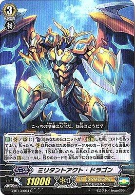 カードファイトヴァンガードG 第13弾「究極超越」/G-BT13/064 ミリタントアクト・ドラゴン C