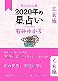 星栞 2020年の星占い 乙女座 (一般書籍)