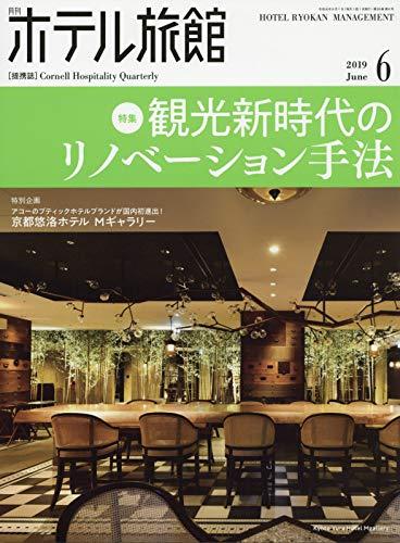 月刊ホテル旅館 2019年 06 月号 [雑誌]