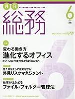 月刊総務 2018年 06 月号 [雑誌]