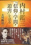 内村鑑三「信仰・学問・迫害」を語る (OR books)
