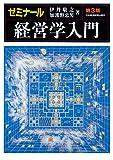 ゼミナール経営学入門<第3版>