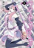 ライセカミカ(5) (角川コミックス・エース)