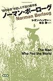 """""""緑の革命""""を起した不屈の農学者 ノーマン・ボーローグ"""