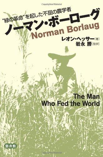 緑の革命を起した不屈の農学者 ノーマン・ボーローグ