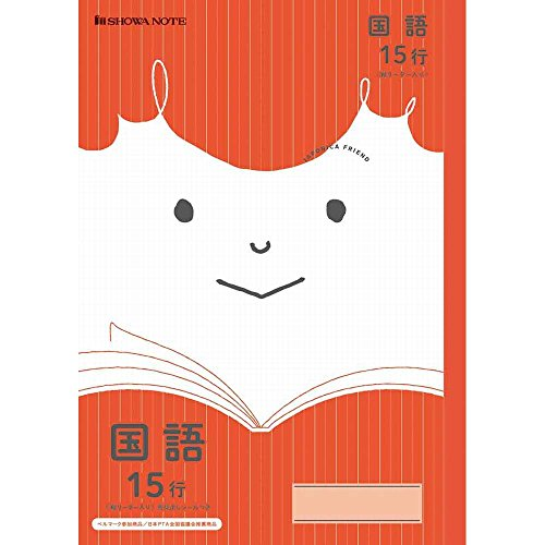 ショウワノート ジャポニカ フレンド 国語15行 JFL-13