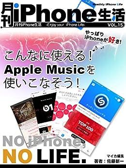 [佐藤新一]の月刊iPhone生活 Vol.15 こんなに使える!Apple Musicを使いこなそう!(マイカ)