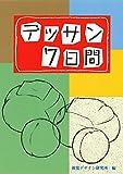 デッサン7日間 (みみずく ビギナー シリズ)