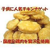 国産鶏肉使用チキンナゲット 600g×2パック