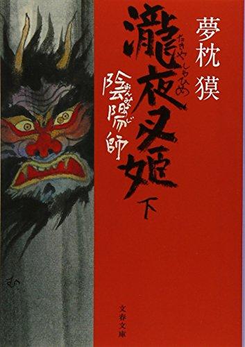 陰陽師 瀧夜叉姫 下 (文春文庫)の詳細を見る