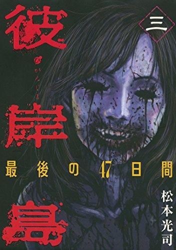 彼岸島 最後の47日間(3) (ヤングマガジンコミックス)の詳細を見る