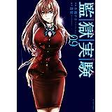 監獄実験(9) (アクションコミックス)