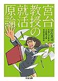 宮台教授の就活原論 (ちくま文庫)