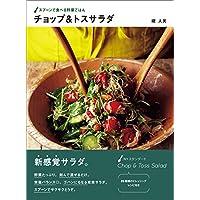 スプーンで食べる野菜ごはん チョップ&トスサラダ