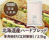 北海道産ハードブレッド専用粉ER(江別製粉)/2.5kg TOMIZ/cuoca(富澤商店) フランス/ハードパン用粉(準強力粉) 準強力小麦粉