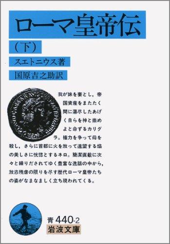 ローマ皇帝伝 下 (岩波文庫 青 440-2)の詳細を見る
