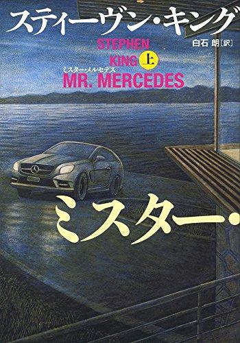 ミスター・メルセデス 上 -