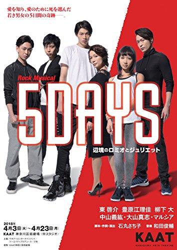 Rock Musical『5DAYS 辺境のロミオとジュリエット』 [DVD]