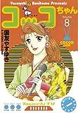 コッコちゃん(8) (モーニングコミックス)