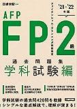 FP2級・AFP過去問題集 学科試験編 '21-'22年版