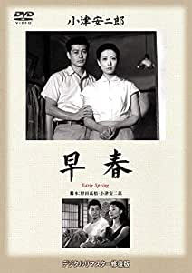 早春 [DVD]
