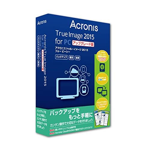 Acronis True Image2015 for PC-Version Upgrade