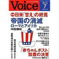 Voice (ボイス) 2007年 07月号 [雑誌]