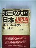 第三の大国・日本 (1969年)