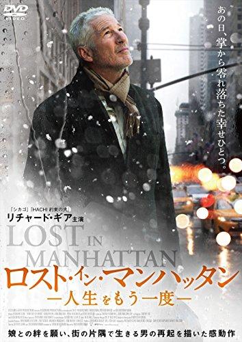 ロスト・イン・マンハッタン 人生をもう一度 [DVD]