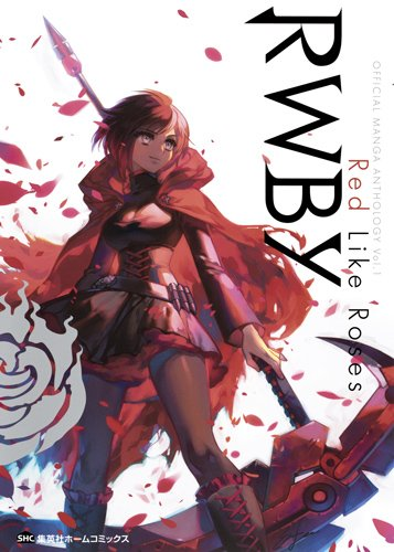 RWBY OFFICIAL MANGA ANTHOLOGY Vol.1 Red Like Roses (ホームコミックス)