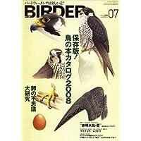 BIRDER (バーダー) 2008年 07月号 [雑誌]
